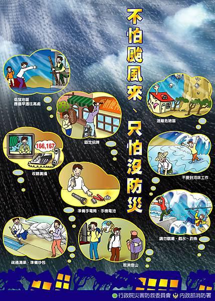 不怕颱風來,只怕沒防災(圖片來源:內政部消防署防災知識網)