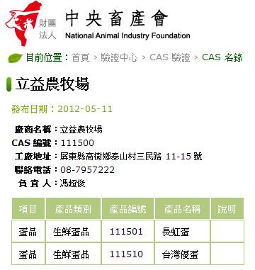 中央畜產會 CAS 名錄 立益農牧場「長虹蛋」