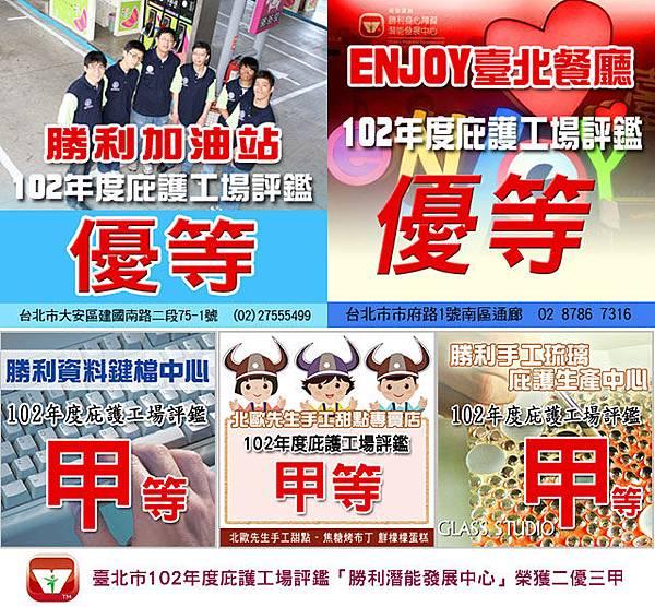 臺北市102年度庇護工場評鑑「勝利潛能發展中心」榮獲二優三甲