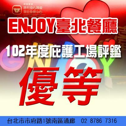102年度庇護工場評鑑優等-ENJOY臺北餐廳