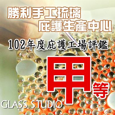 102年度庇護工場評鑑甲等-勝利手工琉璃庇護生產中心(傳玻者)