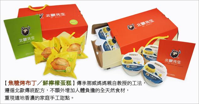 北歐先生手工甜點專賣店【焦糖烤布丁/鮮檸檬蛋糕】