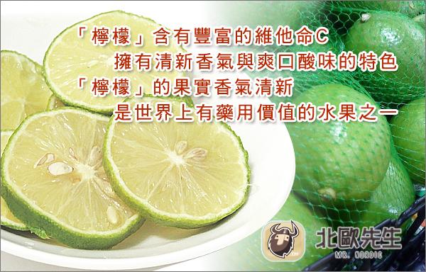 「檸檬」含有豐富的維他命C,擁有清新香氣與爽口酸味的特色。