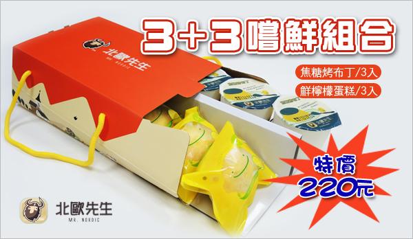3+3嘟嘟好嚐鮮趣(焦糖烤布丁3入+鮮檸檬蛋糕3入)