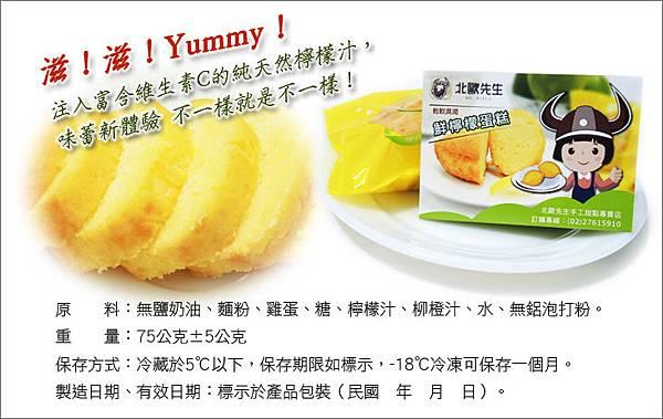 北歐先生「鮮檸檬蛋糕」SGS檢驗「不含防腐劑」無添加任何形式的「香精、色素」