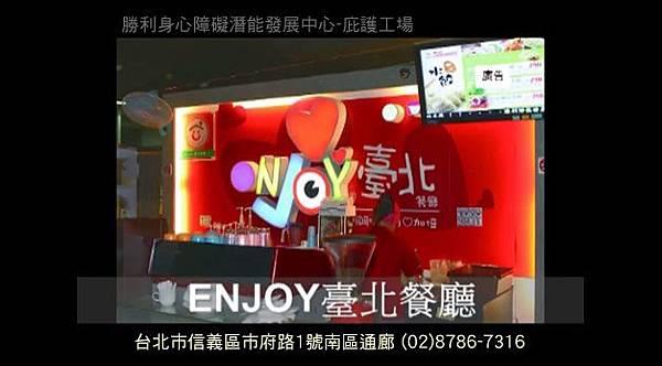 臺北市庇護工場宣導短片-勝利潛能發展中心-Enjoy 台北餐廳