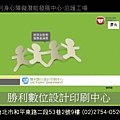 臺北市庇護工場宣導短片-勝利潛能發展中心-勝利數位設計印刷中心