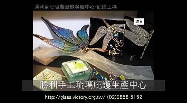 臺北市庇護工場宣導短片-勝利潛能發展中心-勝利手工琉璃