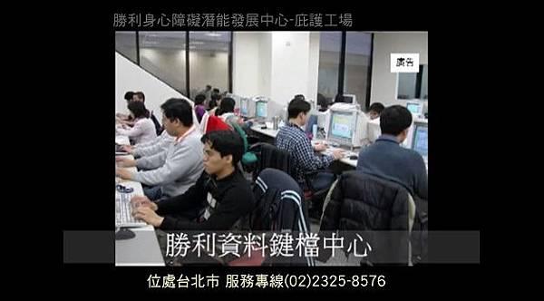 臺北市庇護工場宣導短片-勝利潛能發展中心-勝利資料鍵檔中心