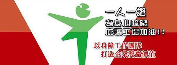 財團法人臺北市私立勝利身心障礙潛能發展中心(簡稱勝利)