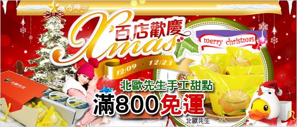 【歡慶聖誕Party 最佳甜點】