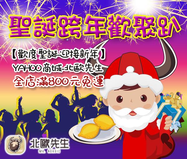 請讓「北歐先生手工甜點」陪你一同「歡度聖誕」, 一起「迎接2014新年」讓生活更精彩。
