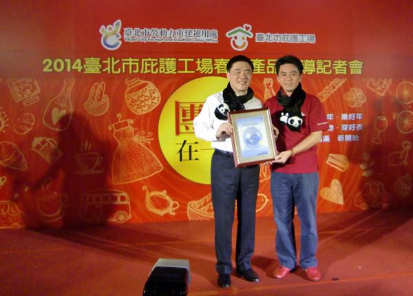 北歐先生手工甜點專賣店獲頒 ISO 證書。左為臺北市郝市長。
