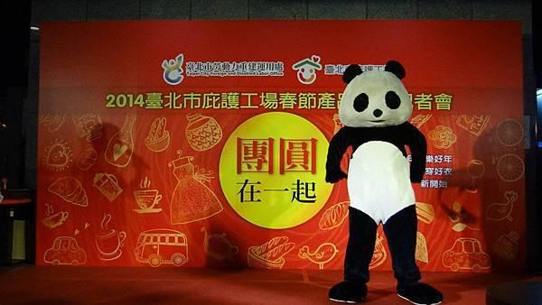 2014 臺北市庇護工場春節產品宣導記者會
