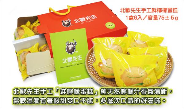 「鮮檸檬蛋糕」純天然檸檬汁香氣清新,鬆軟濕潤有著酸甜爽口不膩。