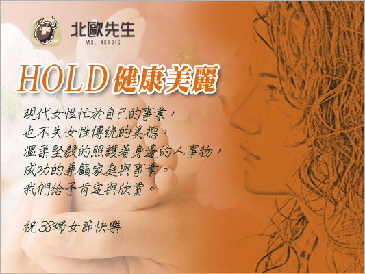 HOLD 健康美麗