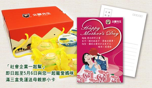 「社會企業一起幫」即日起至5月6日與您一起寵愛媽咪。【北歐先生手工甜點】滿三盒免運送母親節小卡