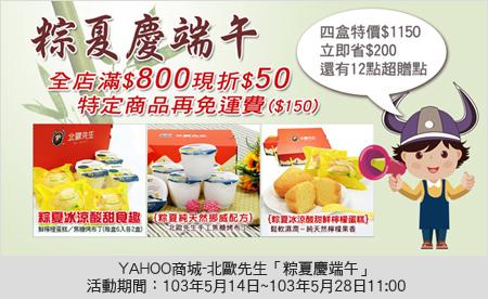 YAHOO商城-北歐先生「粽夏慶端午」活動期間:103年5月14日~103年5月28日11:00