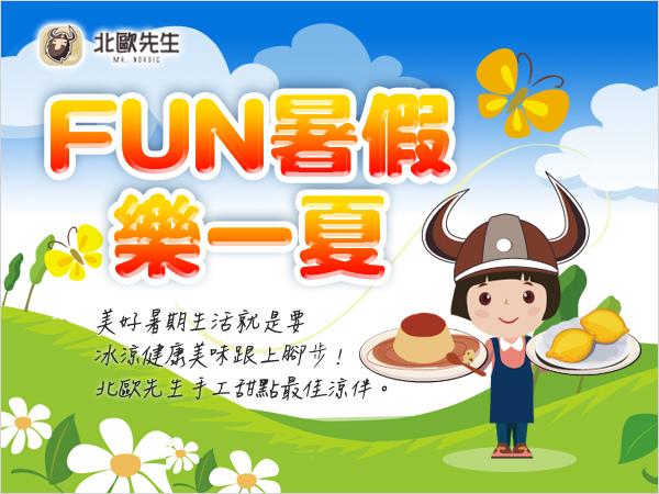 FUN暑假樂一夏【北歐先生手工甜點最佳涼伴】