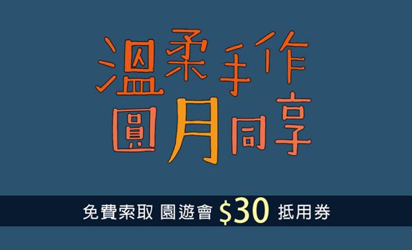 免費索取!「溫柔手作 圓月同享」中秋愛心伴手禮園遊會抵用券!