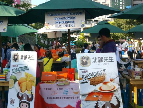 「北歐先生手工甜點專賣店」在「103年庇護中秋節商品市集活動」園遊會-4