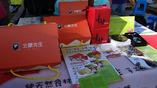 「103年庇護中秋節商品市集活動」園遊會-圖片出處:臺北市庇護工場FB