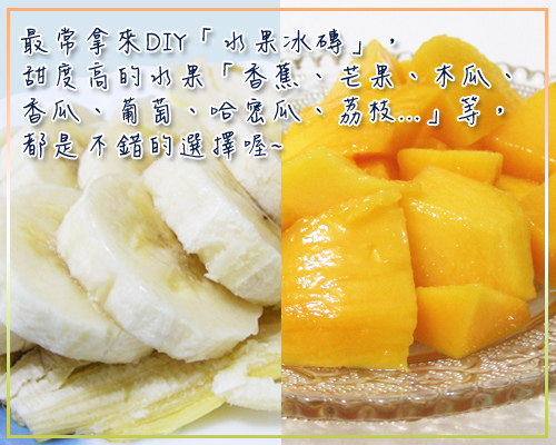 最常拿來DIY「水果冰磚」,甜度高的水果。