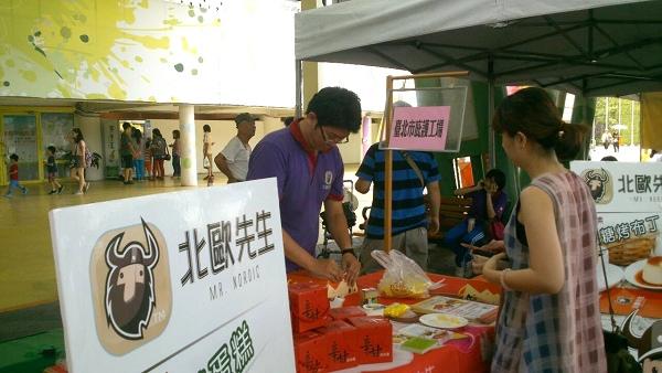 「北歐先生手工甜點專賣店」庇護工場應邀參與 8/23(六)~8/24(日)連續兩天的設攤展售活動。