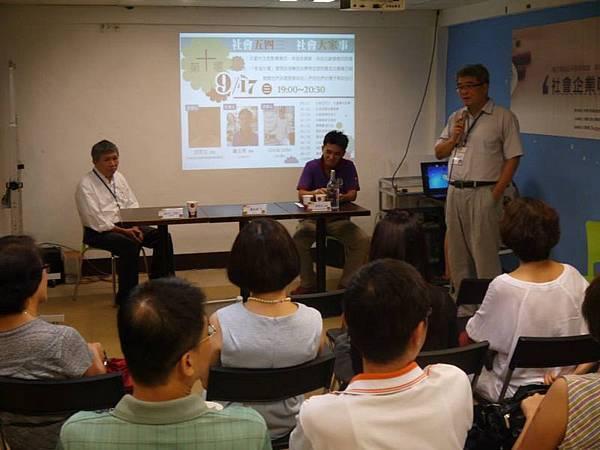右起為主持人胡哲生教授引言中、北歐先生蕭泓齊、Uncle Jhon