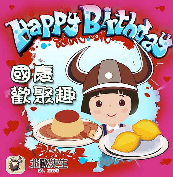 雙十國慶-Happy-Birthday「北歐先生手工甜點」同慶