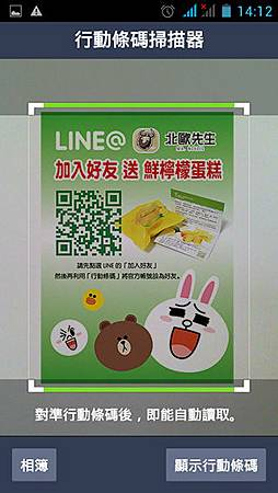 手機版加入北歐先生「LINE好友」步驟3掃描行動條碼