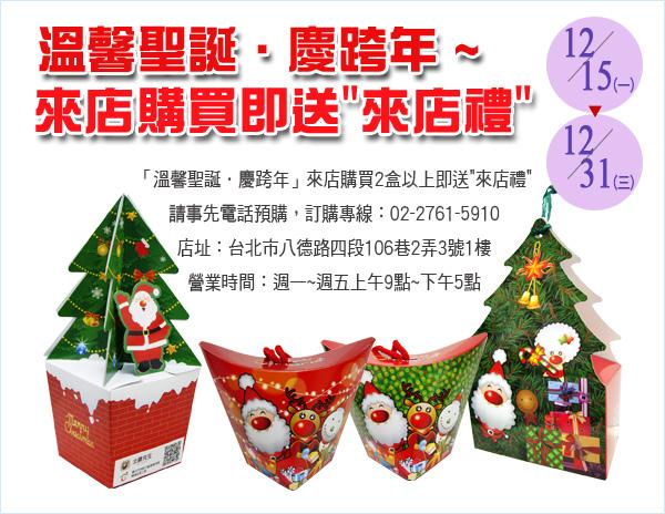 """【溫馨聖誕.慶跨年】來店購買2盒以上即送""""來店禮"""""""