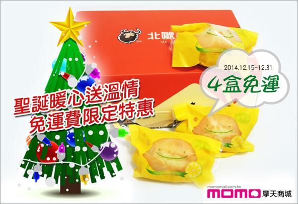 「MOMO摩天商城-北歐先生手工甜點」聖誕暖心送溫情-免運費限定特惠