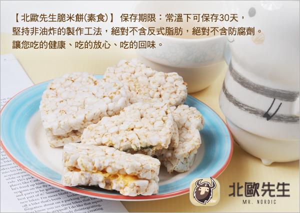 【北歐先生脆米餅(素食)】讓您吃的健康、吃的放心、吃的回味。