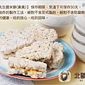 【北歐先生脆米餅-四種口味】春節送禮、旅遊隨身零食、慶生、活動、家庭聚會首選唷!