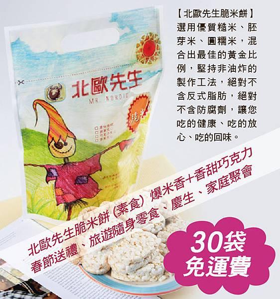 新上市「北歐先生脆米餅」四種口味,春節送禮、旅遊隨身零食首選唷!30袋免運費