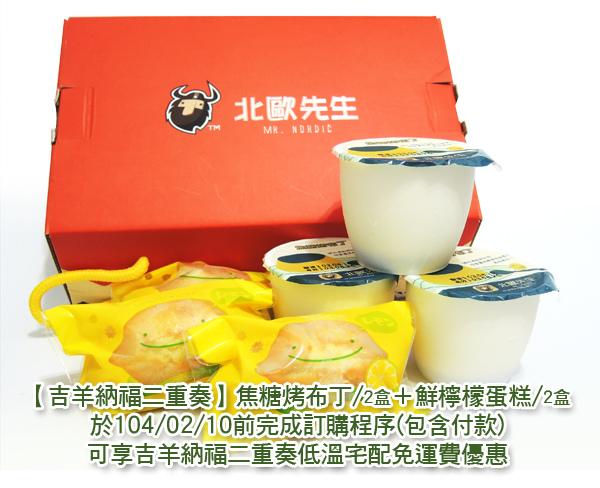 【吉羊納福二重奏】焦糖烤布丁/2盒+鮮檸檬蛋糕/2盒 於104/02/10前完成訂購程序(包含付款) 可享吉羊納福二重奏低溫宅配免運費優惠
