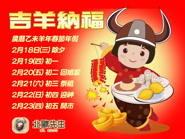 2015吉羊納福~農曆乙未羊年春節年假