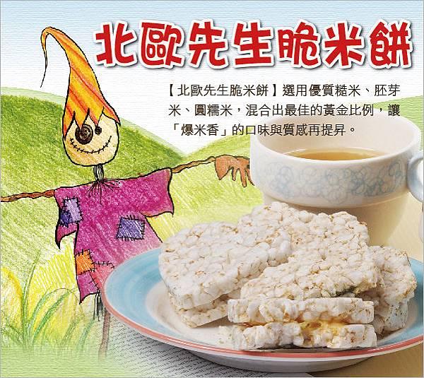 選用糙米、胚芽米、圓糯米,混合出最佳的黃金比例,對身體會有莫大的助益,更具健康養生特色。