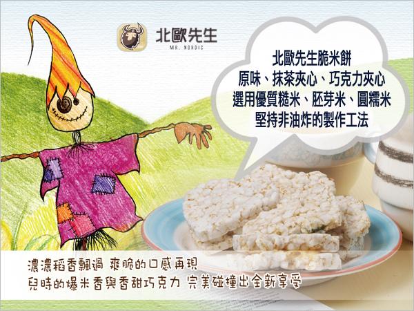 「北歐先生脆米餅 原味、抹茶夾心、巧克力夾心」 選用優質糙米、胚芽米、圓糯米,混合出最佳的黃金比例,堅持非油炸的製作工法。