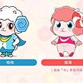 2015 台灣燈會在臺中,燈會吉祥物:飛飛、揚揚