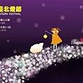 2015 臺北燈節在花博