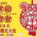 2015 桃園燈會 - 水舞燈彩喜羊羊