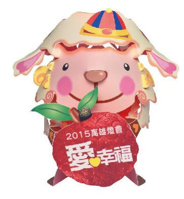 2015 愛. 幸褔 高雄燈會藝術節 - 小羊提燈「活荔羊」