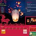2015 新北市平溪天燈節