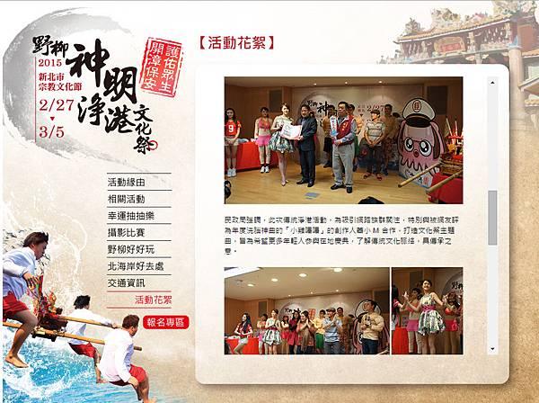 2015 野柳神明淨港文化祭