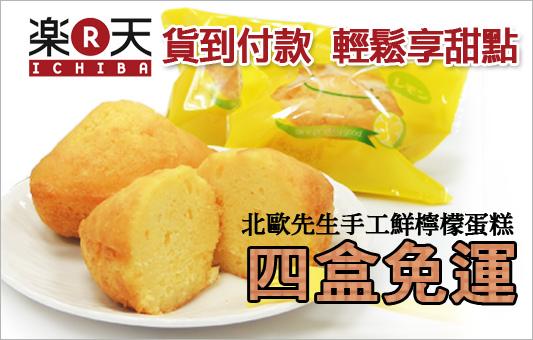 北歐先生-樂天市場【鮮檸檬蛋糕4盒免運】貨到付款,輕鬆享甜點。