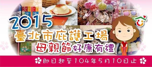 「2015臺北市庇護工場母親節好康有禮活動」正式開始,即日起到104年5月10日(日)止。(圖片來源:臺北市庇護工場)