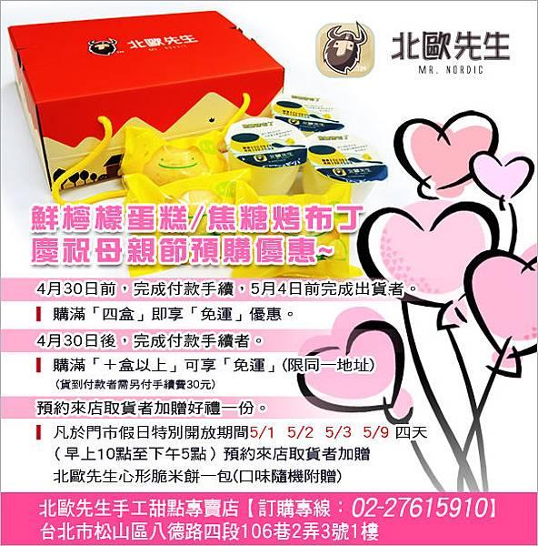 母親節預購優惠「鮮檸檬蛋糕/焦糖烤布丁」四盒免運