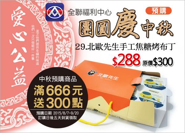 商品編號『29』北歐先生手工焦糖烤布丁,特惠價$288。 在全聯福利中心接受現場預購(預購日期:104.08.07-09.20)